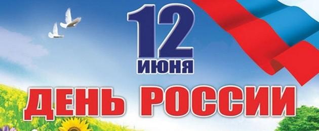 День России..jpg